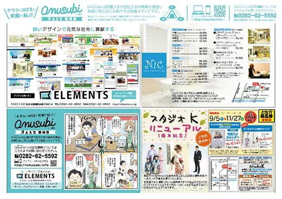1509_omusubi_01