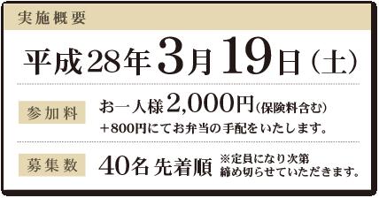 160227_yosiyaki6