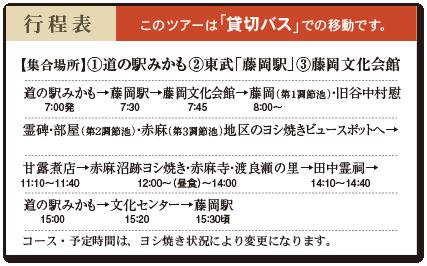 160227_yosiyaki7