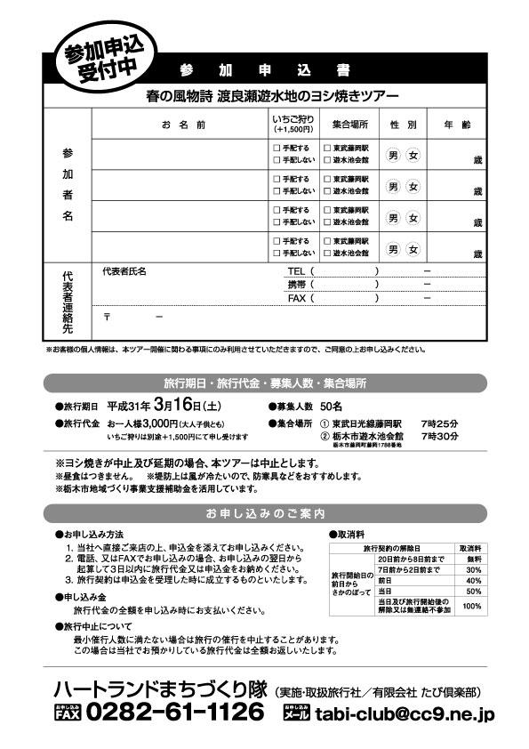 2019yoshiyaki_b